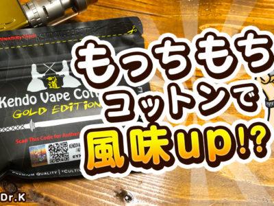 catch 3 400x300 - 【レビュー】もっちもち!! Kendo Vape Cotton Gold Edition(ケンドーベイプコットンゴールドエディション)でリキッドのポテンシャルMAXに!?