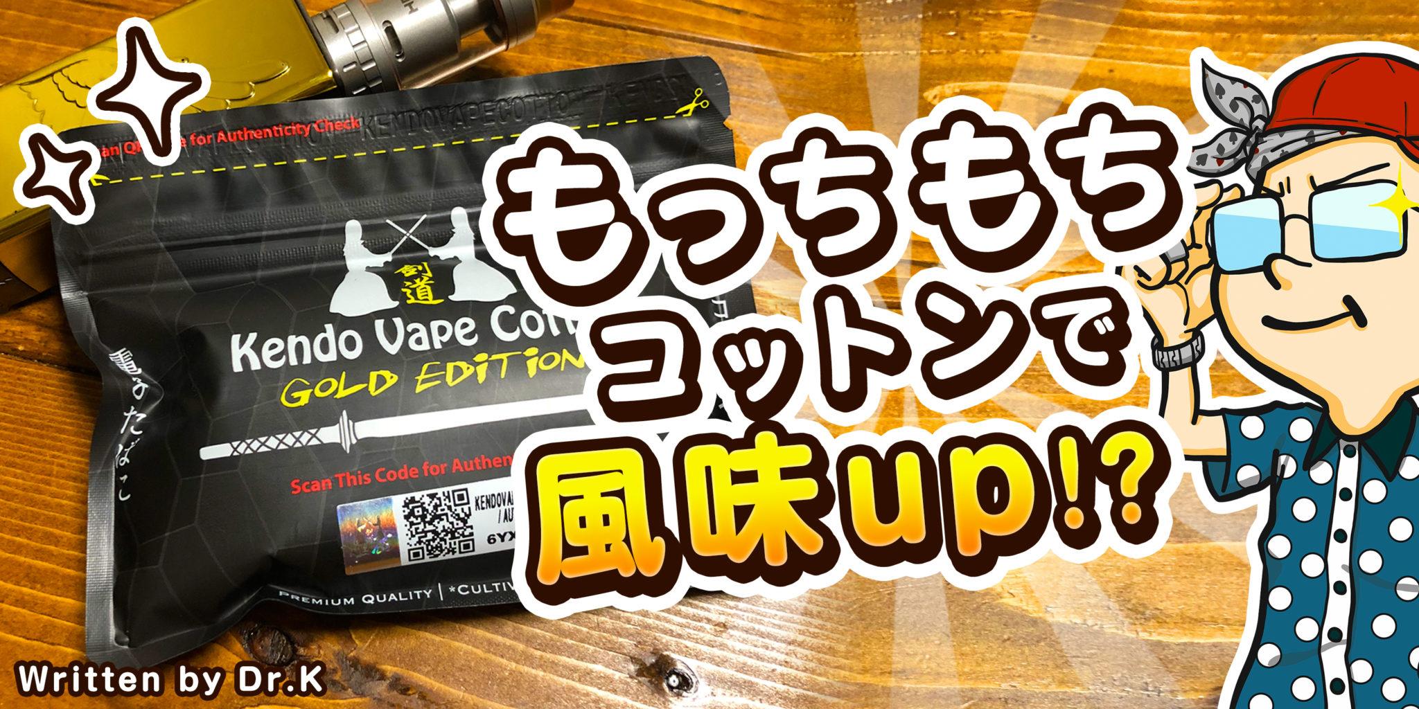catch 3 - 【レビュー】もっちもち!! Kendo Vape Cotton Gold Edition(ケンドーベイプコットンゴールドエディション)でリキッドのポテンシャルMAXに!?