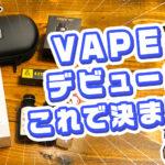 catch 4 150x150 - 【レビュー】Eleaf iJust3スターターキット、各段にパワーアップしたバブルガラスと大容量バッテリー!超爆煙だけどフレーバーも出るよ。【電子タバコ/VAPE/初心者】