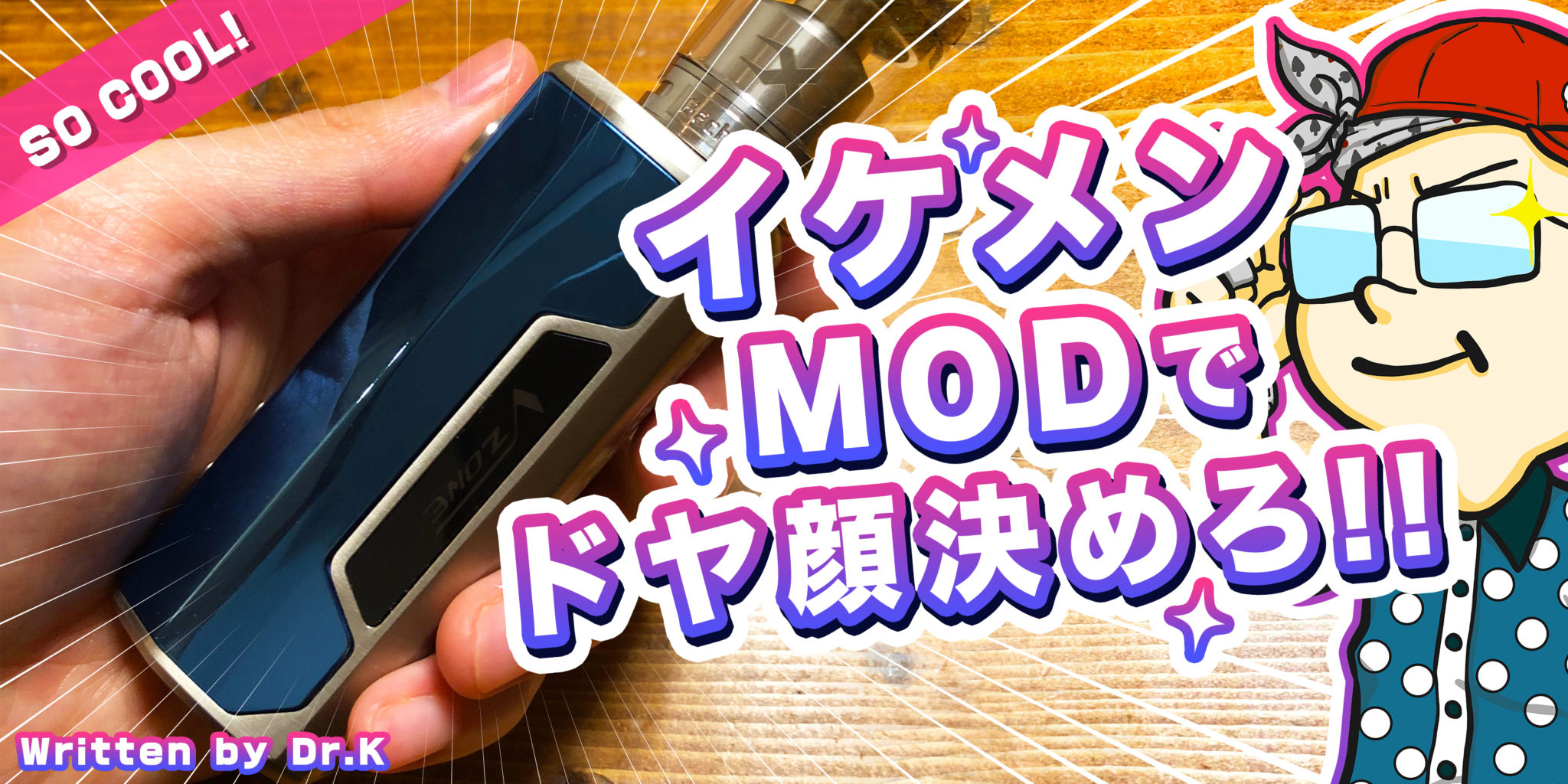 catch 5 - 【レビュー】これぞイケメンMOD!! Vzone Cultura 100W(ブイゾーン・カルチュラ)でオトコを磨け!!!