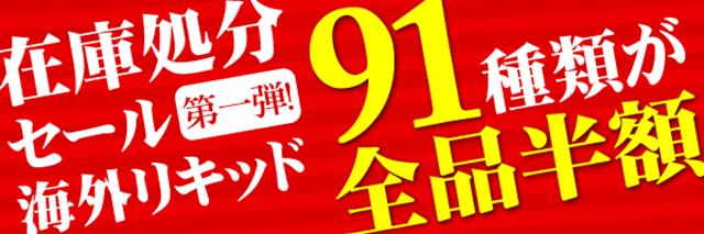 clearance sale thumb - 【セール】ベプログショップで在庫処分セール「海外リキッド全91種類が全品半額」!!