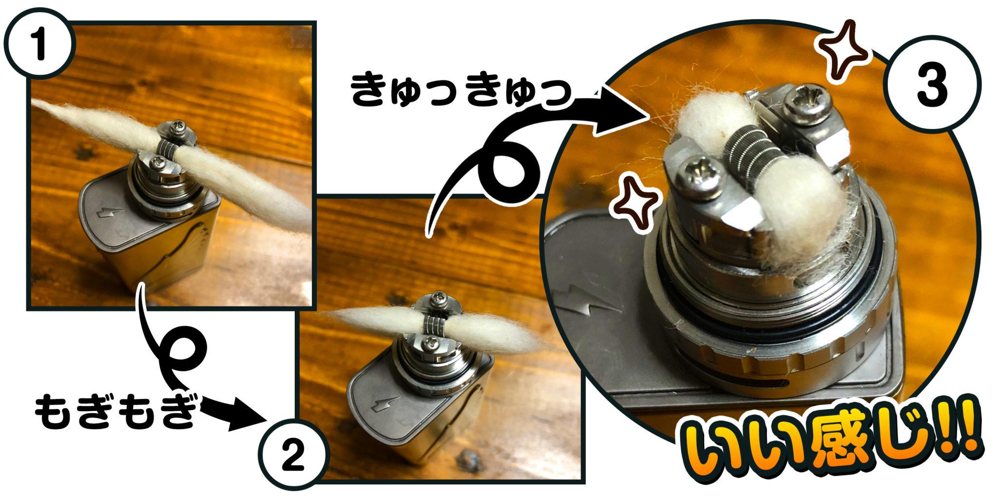 spec3 - 【レビュー】もっちもち!! Kendo Vape Cotton Gold Edition(ケンドーベイプコットンゴールドエディション)でリキッドのポテンシャルMAXに!?
