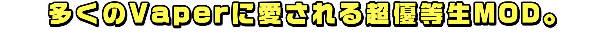 title2 - 【レビュー】充実しすぎのVAPEスターターキット「最新・最強ピコレボ 21700スターターキット」がベプログショップから爆誕!! これで華麗に入門しちゃいなyo!!