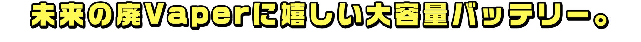 title3 - 【レビュー】充実しすぎのVAPEスターターキット「最新・最強ピコレボ 21700スターターキット」がベプログショップから爆誕!! これで華麗に入門しちゃいなyo!!