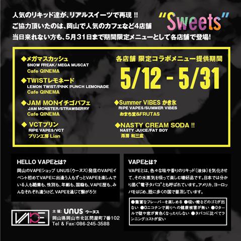 2018 04 21 20.15.50 thumb - 【イベント】岡山のVAPEショップ「UNUS(ウーヌス)」さんでVAPEイベント「HELLO VAPE vol.3」が5月12日(土)に開催!人気Youtuberも参戦します!!