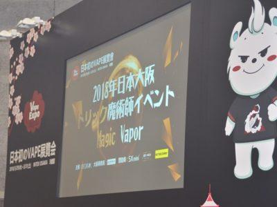 29830691 1832025713503086 179748850 o thumb 1 400x300 - 【イベント】VAPE EXPO JAPAN 2018速報レポート3日目、レジェンドMODDERさんのドリチやトリッカー魔術師イベントで最終日も大盛り上がり!