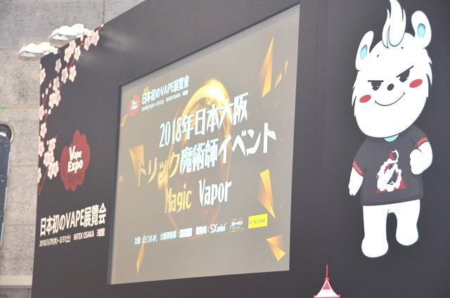 29830691 1832025713503086 179748850 o thumb 3 - 【イベント】VAPE EXPO JAPAN 2018速報レポート3日目、レジェンドMODDERさんのドリチやトリッカー魔術師イベントで最終日も大盛り上がり!