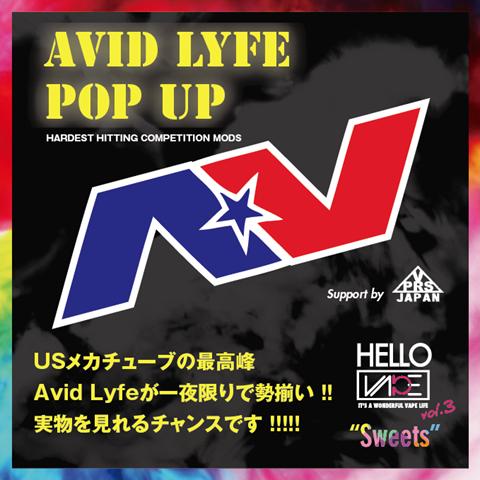 AV1 thumb - 【イベント】岡山のVAPEショップ「UNUS(ウーヌス)」さんでVAPEイベント「HELLO VAPE vol.3」が5月12日(土)に開催!人気Youtuberも参戦します!!