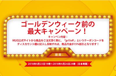HILIQgw thumb 400x262 - 【セール】HILIQ、メーデーお祝いキャンペーンセールで全リキッド15%オフ!!ただしゴールデンウィーク連休前まで