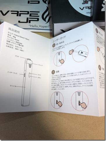 IMG 0109 thumb - 【レビュー】MOX-Edge Heating Device(モックス-エッジ ヒーティング デバイス)~最近流行りのアイコス互換機…まぁアイコス吸ったことないんだけどね(ΦдΦ)編~