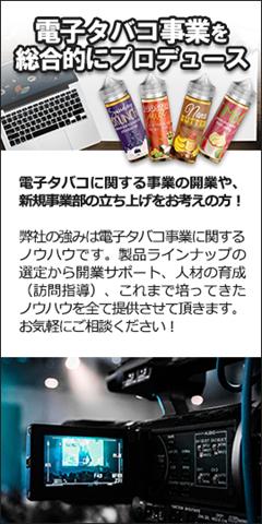 Leftnavi 270x540 4 thumb - 【ショップ】あのMOD神がリリースする電子タバコ/VAPEの卸売サイト「H-LINE」(エイチライン)がオープン!