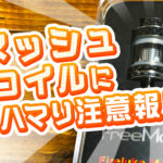 catch 1 150x150 - 【レビュー】VapeFly Galaxies MTL Squonk RDTA + FIRE BOLT COTTON RDTA名機&神コットンの予感