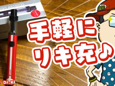 main 1 400x300 - 【レビュー】手軽にリキ充♪ Joyetech「eGo AIO ECO(イーゴ・エーアイオー・エコ)」このスティック型電子シガーはアリ!!