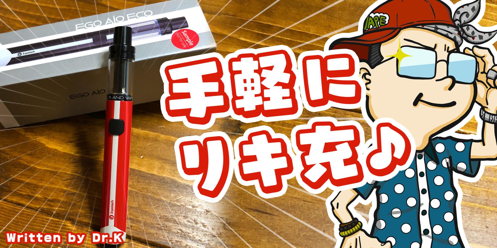 main 1 - 【レビュー】手軽にリキ充♪ Joyetech「eGo AIO ECO(イーゴ・エーアイオー・エコ)」このスティック型電子シガーはアリ!!