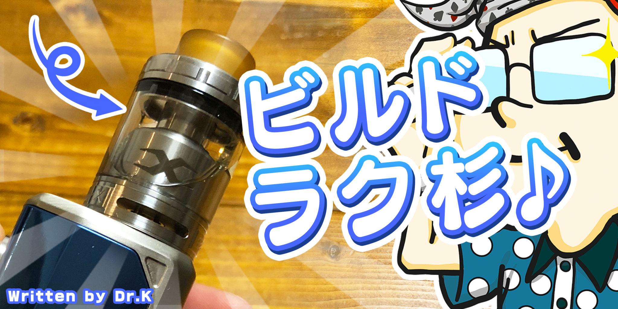 main - 【レビュー】ビルド楽すぎでしょ!! EHPRO Bachelor X RTA(バチェラー エックス)はPharaoh Mini越え??