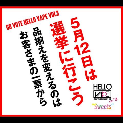 seknyo thumb - 【イベント】岡山のVAPEショップ「UNUS(ウーヌス)」さんでVAPEイベント「HELLO VAPE vol.3」が5月12日(土)に開催!人気Youtuberも参戦します!!