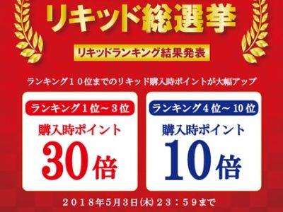 sousenkyo top thumb 400x300 - 【NEWS】ベプログユーザーが決めた!「リキッド総選挙」結果発表~~!!1位~3位までのリキッドは購入時ポイント30倍!?4位~10位もポイント10倍でお得!!
