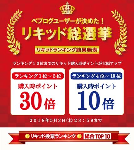 sousenkyo top thumb - 【NEWS】ベプログユーザーが決めた!「リキッド総選挙」結果発表~~!!1位~3位までのリキッドは購入時ポイント30倍!?4位~10位もポイント10倍でお得!!