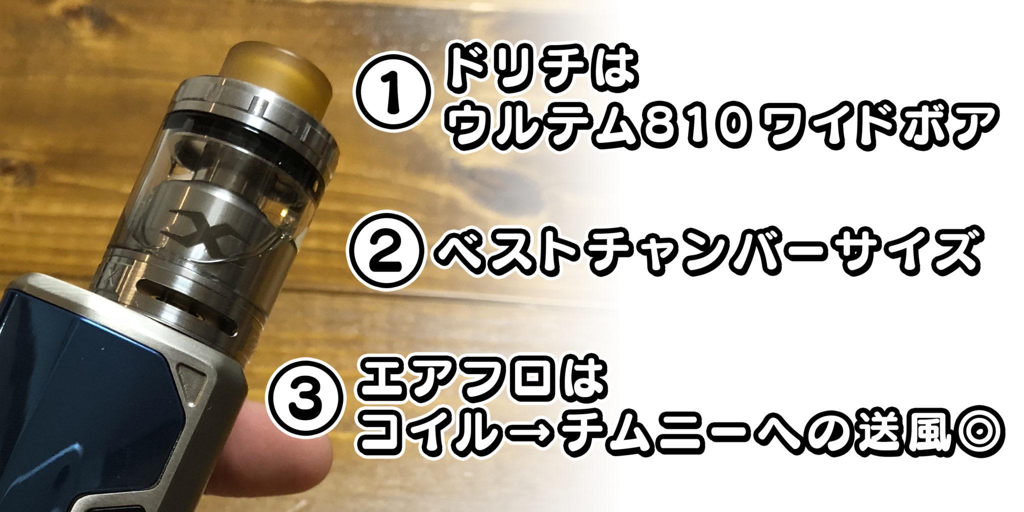 spec3 1 - 【レビュー】ビルド楽すぎでしょ!! EHPRO Bachelor X RTA(バチェラー エックス)はPharaoh Mini越え??