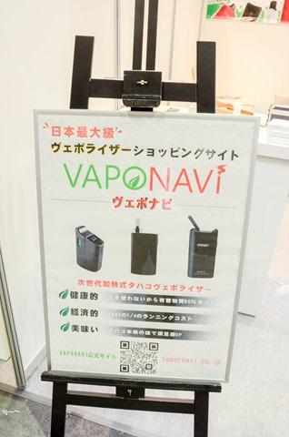 vapeexpo2018 0329024 thumb - 【EXPO】ブース紹介:C5-5 Geekvape(ギークベイプ)、F2-3 Apocalypse(アポカリプス)、C6-2+C6-3 OVO Manufacturing(オッボ)、D4 CigGo/Bauway(シグゴ・バウウェイ)、D5-1 VAPONAVI(ベポナビ)【VAPE EXPO JAPAN 2018】