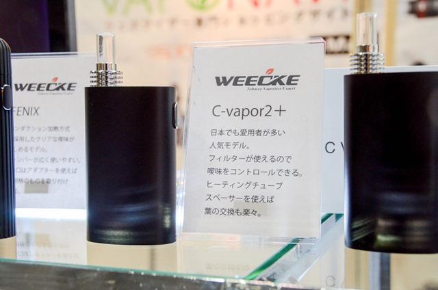 vapeexpo2018 0329069 thumb - 【EXPO】ブース紹介:C5-5 Geekvape(ギークベイプ)、F2-3 Apocalypse(アポカリプス)、C6-2+C6-3 OVO Manufacturing(オッボ)、D4 CigGo/Bauway(シグゴ・バウウェイ)、D5-1 VAPONAVI(ベポナビ)【VAPE EXPO JAPAN 2018】