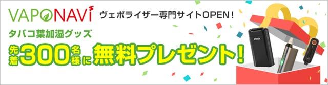 vapoevent00769 thumb 1 - 【NEWS】国内初&最大級ヴェポライザー専門販売・レビューサイト「VAPONAVI(ベポナビ)」さんが正式オープン!2000円以上送料無料、加湿装置無料プレゼント中