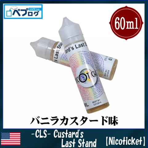 04231825 5adda6927cf49 thumb - 【レビュー】Nicoticketの「Custard's Last Stand(CLS)」カスタードラストスタンドリキッドレビュー。ニコチケなるクリーミーカスタードバニラ2018年バージョン!!【USAリキッド】