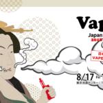VapeFesJapan thumb 150x150 - 【NEWS】大型VAPEイベント「VAPE FES JAPAN 2018」開催が延期に!開催時期については未定
