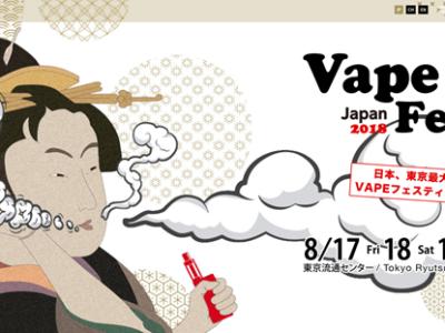 VapeFesJapan thumb 400x300 - 【イベント】「VAPE FES JAPAN 2018」大型VAPE展示会イベントが東京流通センターで2018年8月17日(金)~19日(日)の3日間開催決定!