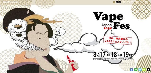 VapeFesJapan thumb - 【イベント】「VAPE FES JAPAN 2018」大型VAPE展示会イベントが東京流通センターで2018年8月17日(金)~19日(日)の3日間開催決定!