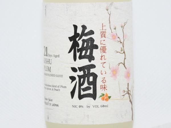sbig DSC 2154aa - 【レビュー】『上質に優れている味』を体験したい人はいませんか?梅酒のリキッド…その名も『梅酒』 by Fusion juice