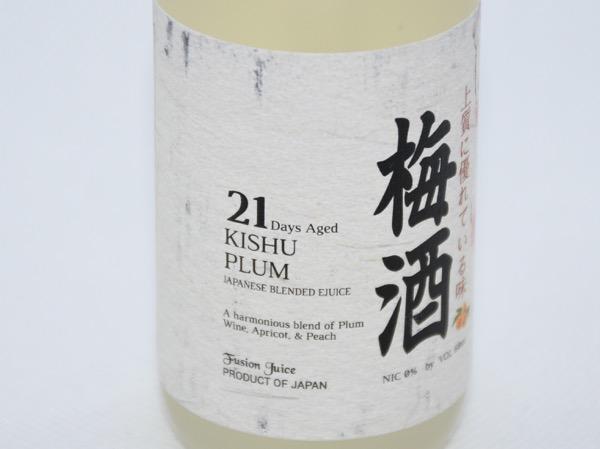 sbig DSC 2156aa - 【レビュー】『上質に優れている味』を体験したい人はいませんか?梅酒のリキッド…その名も『梅酒』 by Fusion juice