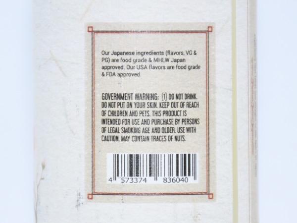 sbig DSC 2158aa - 【レビュー】『上質に優れている味』を体験したい人はいませんか?梅酒のリキッド…その名も『梅酒』 by Fusion juice