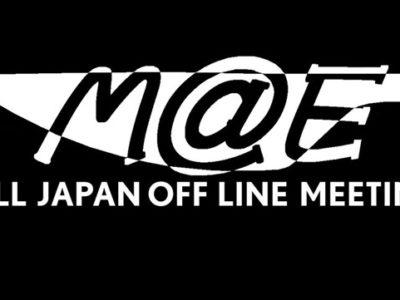 so 23754 D96097C1ABA0C7BA48CB6654EF7830A5 thumb 400x300 - 【イベント】なにわでんねん、RATA、Full Moon(ふるむん)、でにドリチ with VAPEJP!みんカラグループ「エスティマのオフ会 M@E ALL JAPAN OFFLINE MEETING」2018年5月20日(日)に参加決定!
