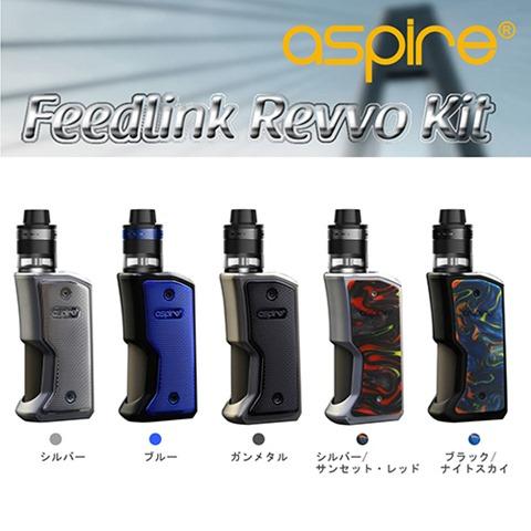 05181339 5afe58f63905a thumb - 【レビュー】「aspire Feedlink Revvo kit」(アスパイアフィードリンクレボキット)RDTA&テクニカルスコンカースターターキットを初体験!