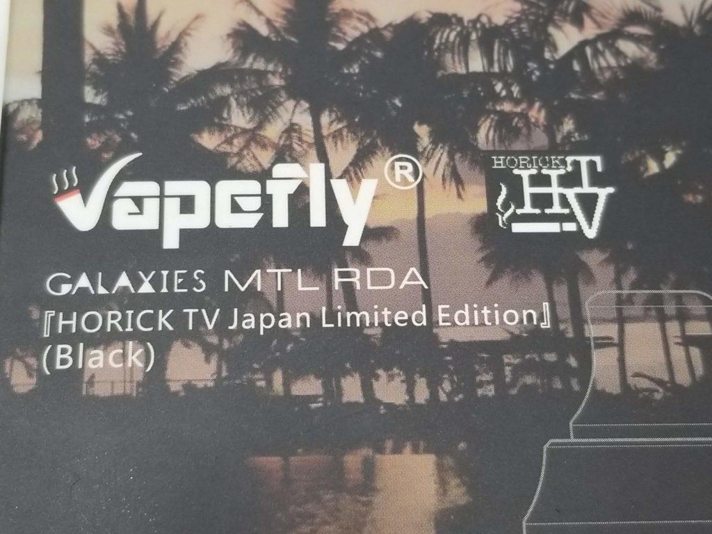 20180531 221443 1024x768 - 【レビュー】Vapeflyの名機GALAXIES MTL RDA×HORICK TV ゲームチェンジャー同士の夢のコラボ!【ホリックTVコラボモデル】