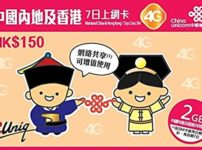 51At8c7tp4L thumb 202x150 - 【レビュー】中国/香港でデータ節約生活!SIMフリースマートフォンを賢く使える中国プリベイド式データSIMの設定方法&TIPS&レビュー【スマホ/シムフリー/SIMフリー2GB】