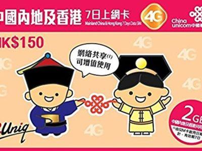 51At8c7tp4L thumb 400x300 - 【レビュー】中国/香港でデータ節約生活!SIMフリースマートフォンを賢く使える中国プリベイド式データSIMの設定方法&TIPS&レビュー【スマホ/シムフリー/SIMフリー2GB】