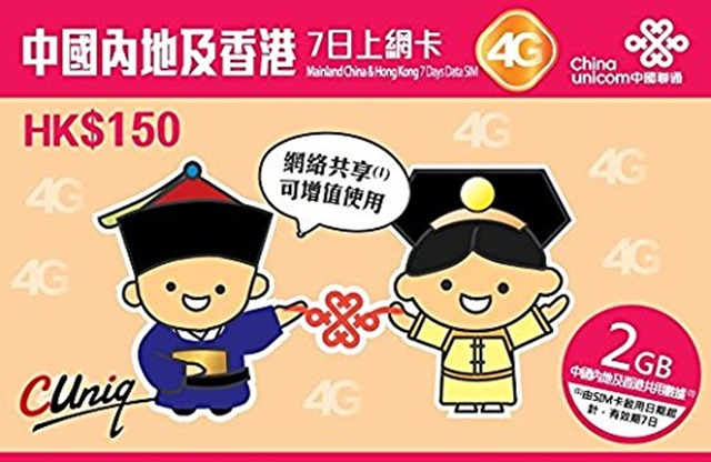 51At8c7tp4L thumb - 【レビュー】中国/香港でデータ節約生活!SIMフリースマートフォンを賢く使える中国プリベイド式データSIMの設定方法&TIPS&レビュー【スマホ/シムフリー/SIMフリー2GB】