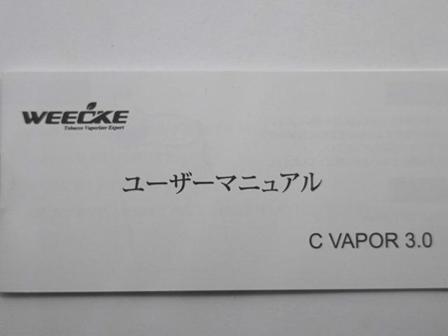 IMG 20180621 152942 thumb - 【レビュー】「WEECKE C-VAPOR 3.0ヴェポライザー」(ウィーキー・シーベイパー3)至高のコストパフォーマンスヴェポ!さらにフレーバーも濃厚で510DT装着可、エアフロー調整と液晶もついてるよ!【ヴェポナビ/加熱式タバコ】
