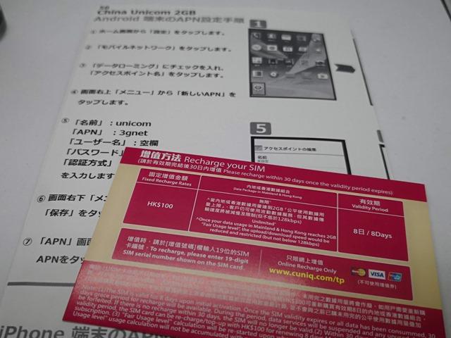 IMG 20180627 192736 thumb - 【レビュー】中国/香港でデータ節約生活!SIMフリースマートフォンを賢く使える中国プリベイド式データSIMの設定方法&TIPS&レビュー【スマホ/シムフリー/SIMフリー2GB】