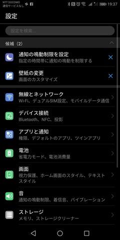 Screenshot 20180627 193721 thumb - 【レビュー】中国/香港でデータ節約生活!SIMフリースマートフォンを賢く使える中国プリベイド式データSIMの設定方法&TIPS&レビュー【スマホ/シムフリー/SIMフリー2GB】