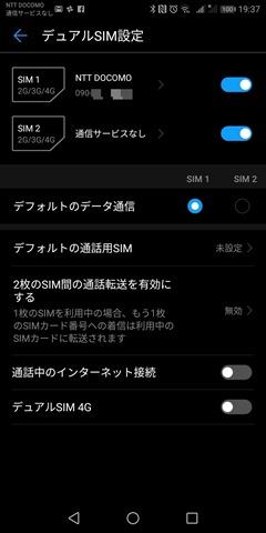 Screenshot 20180627 193747 thumb 1 - 【レビュー】中国/香港でデータ節約生活!SIMフリースマートフォンを賢く使える中国プリベイド式データSIMの設定方法&TIPS&レビュー【スマホ/シムフリー/SIMフリー2GB】