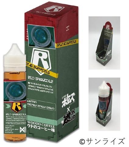 botomuzu 01 fixw 640 hq thumb 1 - 【リキッド】「装甲騎兵ボトムズ」コラボの1000本限定リキッド「Polymer Ringer Liquid~ウドのコーヒー味~」がMK Labから2018年6月29日発売予定!!【アズールレーン】