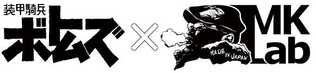 botomuzu 02 fixw 640 hq thumb - 【リキッド】「装甲騎兵ボトムズ」コラボの1000本限定リキッド「Polymer Ringer Liquid~ウドのコーヒー味~」がMK Labから2018年6月29日発売予定!!【アズールレーン】