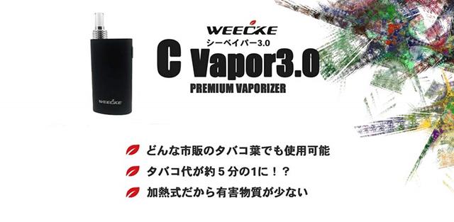 jC2StqgUTHKk. UX900 TTW thumb - 【レビュー】「WEECKE C-VAPOR 3.0ヴェポライザー」(ウィーキー・シーベイパー3)至高のコストパフォーマンスヴェポ!さらにフレーバーも濃厚で510DT装着可、エアフロー調整と液晶もついてるよ!【ヴェポナビ/加熱式タバコ】