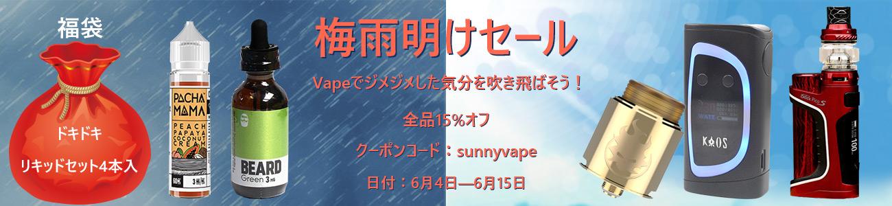 japan banner - 【レビュー】Clutch Vapors(クラッチベイパーズ)「M.O.A.B ICEリキッド」美味しいミックスベリーとさわやかメンソールのフルーティリキッド!!