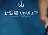 myblu top 202x150 - 【新製品】「myBlu」イギリスの名門タバコメーカーが日本でVAPE販売開始!IQOSキラーになるか!?