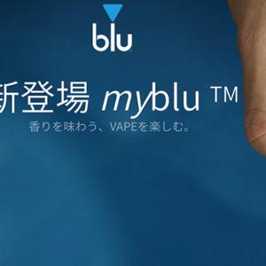 myblu top 300x300 - 【新製品】日本上陸!手軽にベイプを・POD式電子タバコSTLTH (ステルス)発売へ