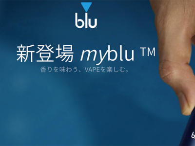 myblu top 400x300 - 【新製品】「myBlu」イギリスの名門タバコメーカーが日本でVAPE販売開始!IQOSキラーになるか!?